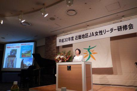 平成30年度近畿地区JA女性リーダー研修会1