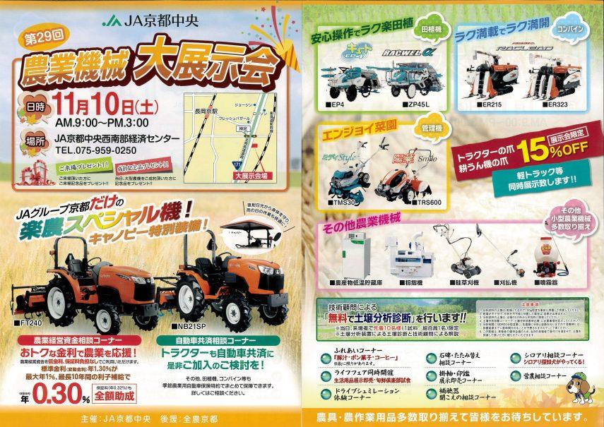 11月10日(土)、第29回農業機械大展示会を開催致します1