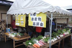 大原地域農産物品評会2
