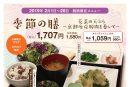 「みのる食堂」で「花菜」を使った期間限定メニューが始まります