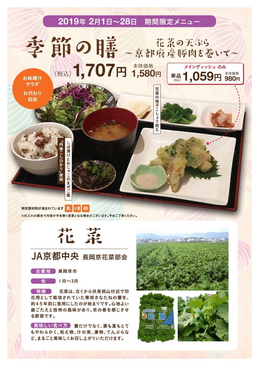 「みのる食堂」で「花菜」を使った期間限定メニューが始まります1