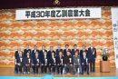 平成30年度乙訓農業大会