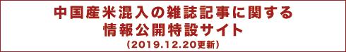 中国産米混入の雑誌記事に関する情報公開特設サイト