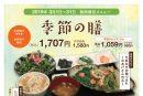 全農京都「みのる食堂」で管内の特産品を使った期間限定メニューが始まりました