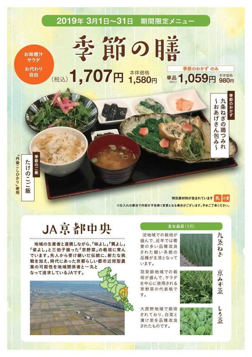 全農京都「みのる食堂」で管内の特産品を使った期間限定メニューが始まりました1