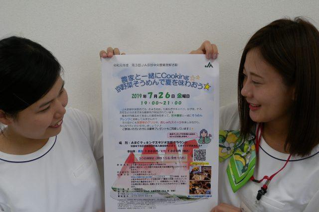 第3回農業理解活動事業の参加募集活動実施