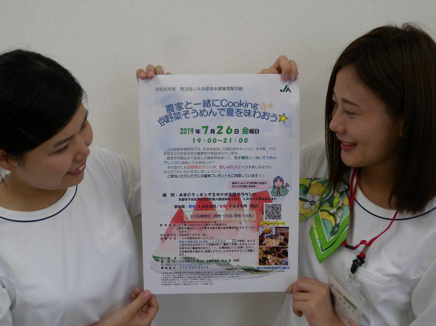 第3回農業理解活動事業の参加募集活動実施1