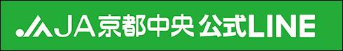 LINE公式アカウントページ