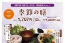 京都茄子の食材提供を開始