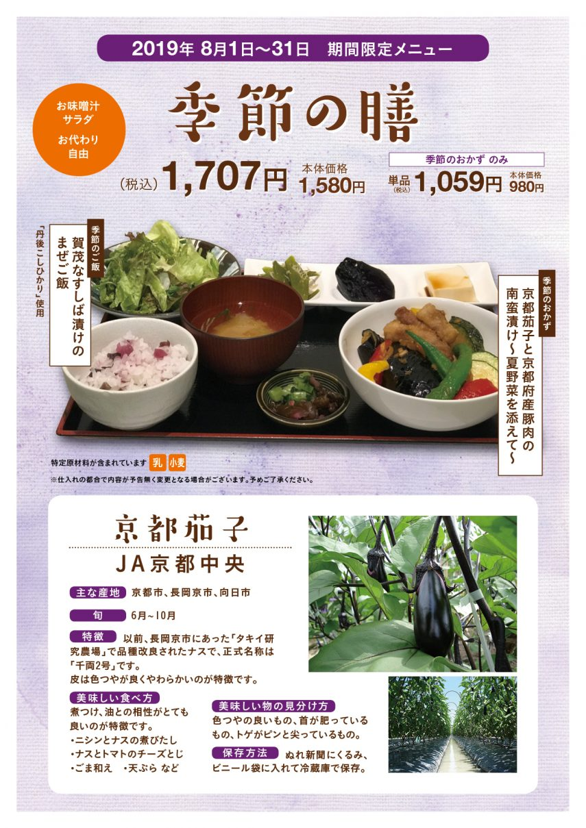 京都茄子の食材提供を開始1