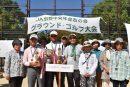 京都中央年金友の会がGゴルフ大会