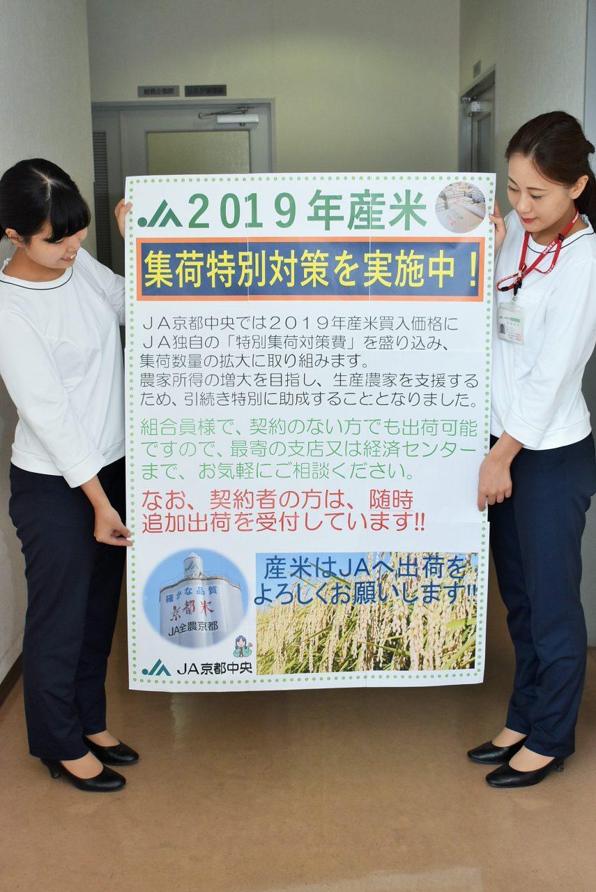 2019年産米のJA出荷啓発ポスターを作成1