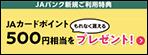 JAカードポイント500円相当をプレゼント!