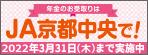 年金のお受取りはJA京都中央で!