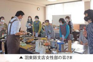 無水鍋料理教室を学ぶ2