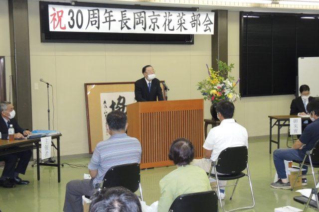 長岡京花菜部会設立30周年記念式典