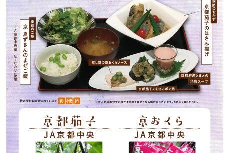 「京おくら」と「京都茄子」を使った期間限定メニューが始まりました2