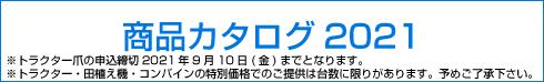 商品カタログ2021